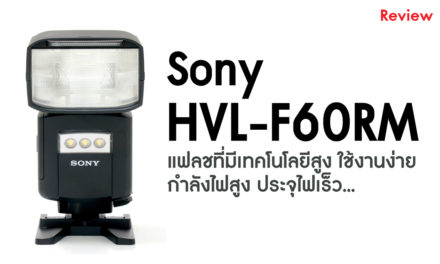 Review Sony HVL-F60RM