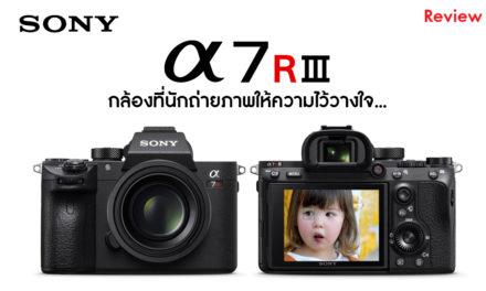 Review Sony A7RIII