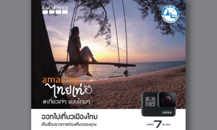 GoPro จับมือกับ ททท. ชวนคนไทยออกเที่ยว พร้อมแชร์เรื่องราวเที่ยวไทยแบบเท่ๆ ในสไตล์คุณ