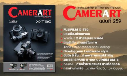 Camerart Magazine VOL.259/2019 April
