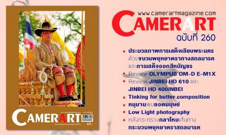 Camerart Magazine VOL.260/2019 May