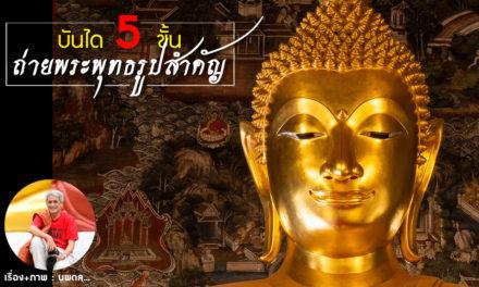 บันได 5 ขั้น ถ่ายพระพุทธรูปสำคัญ
