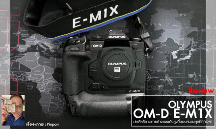 Review OLYMPUS OM-D E-M 1X