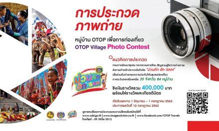 """ประกวดถ่ายภาพ หมู่บ้าน OTOP เพื่อการท่องเที่ยว """"ม่วนคัก ฮัก ISAN"""""""