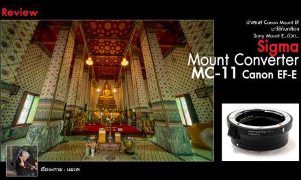 Review Sigma Mount Converter MC-11 Canon EF-E