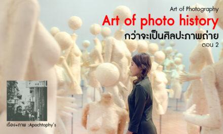 Art of Photography_Art of photo history กว่าจะเป็นศิลปะภาพถ่าย ตอน 2