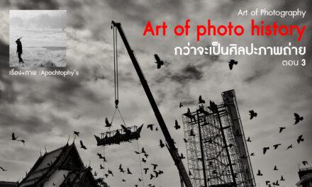 Art of Photography_Art of photo history กว่าจะเป็นศิลปะภาพถ่าย ตอน 3