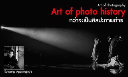 Art of Photography_Art of photo history กว่าจะเป็นศิลปะภาพถ่าย ตอน 1