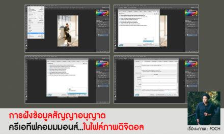 การฝังข้อมูลสัญญาอนุญาตครีเอทีฟคอมมมอนส์ในไฟล์ภาพดิจิตอล