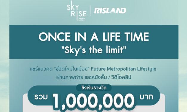 """ประกวดภาพถ่ายและหนังสั้นหรือวิดีโอคลิป ในคอนเซ็ปต์ Once in a life time """"Sky's the limit"""""""