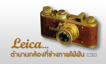 LEICA…ตำนานกล้องที่ช่างภาพใฝ่ฝัน ตอน 12