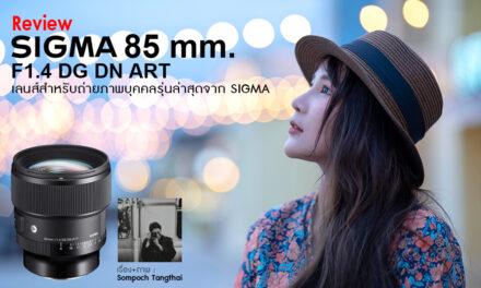 Review SIGMA 85 mm. F1.4 DG DN ART เลนส์สำหรับถ่ายภาพบุคคลรุ่นล่าสุดจาก SIGMA