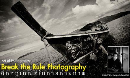 Art of Photography_Break the rule Photography ฉีกกฎเกณฑ์ในการถ่ายภาพ