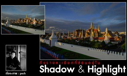 ดึงรายละเอียดที่ซ่อนอยู่ใน Shadow & Highlight