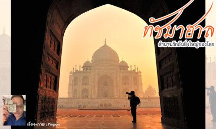 ทัชมาฮาล ตำนานรักอันยิ่งใหญ่ของโลก