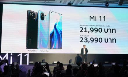 เสียวหมี่เปิดตัว Mi 11 สุดยอดสมาร์ทโฟน 5G เพื่อคนรักหนัง