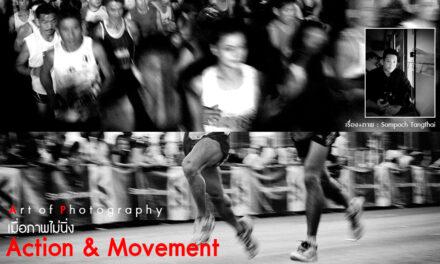 Art of Photography_เมื่อภาพไม่นิ่ง Action & Movement