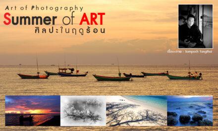 Art of Photography_Summer of ART ศิลปะในฤดูร้อน