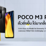 """POLO เปิดตัว """"POCO M3 Pro 5G"""" สมาร์ทโฟน 5G รุ่นใหม่"""